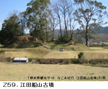 Z59.江田船山古墳.png